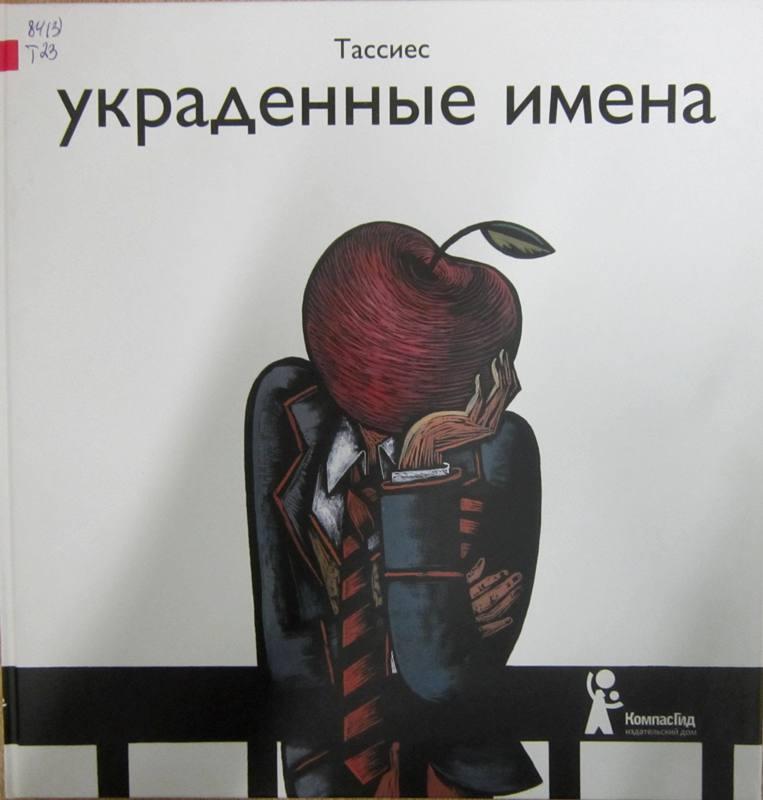 Заголовок книги — «Украденные имена»