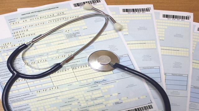 Больничный лист [adm-med.ru]