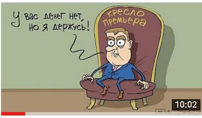 """""""... идите в бизнес"""" совет премьера Медведева учителям [YouTube]"""