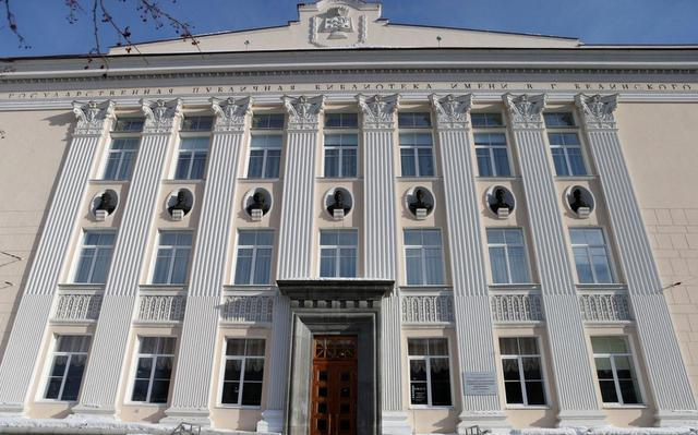 Свердловская областная библиотека им. В.Г.Белинского [gubernator96.ru]