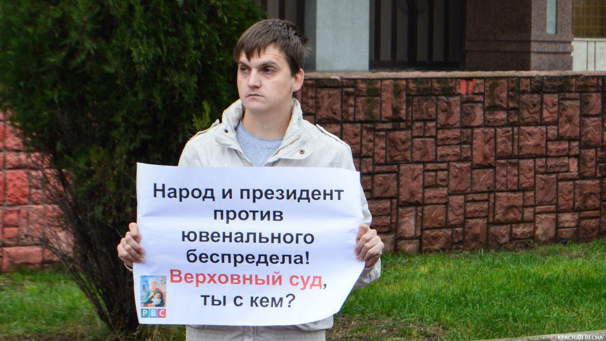 Новочеркасск. Пикет РВС против ювенальных решений Верховного суда 13.11.2017 © ИА Красная Весна
