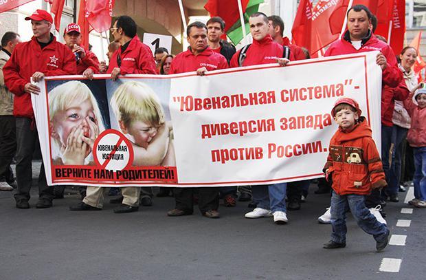Ювенальная система — диверсия против России
